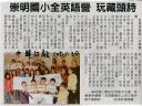 英語冬令營新聞刊登中華日報.png