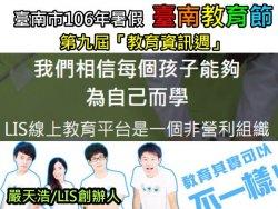 臺南教育節-第九屆「教育資訊週」講師介紹~嚴天浩/LIS創辦人