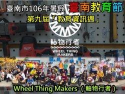 臺南教育節-第九屆「教育資訊週」講師介紹~香港「軸物行者」