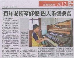 沈寂多年的老鋼琴、風華再現的這一天