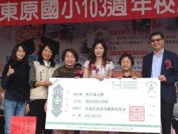東原國小傑出校友沈振來先生捐款3000萬成立「公益信託黃雪娥教育基金」嘉澤學子