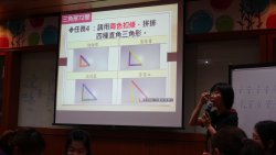 永康復興國小-數學活動師培訓研習