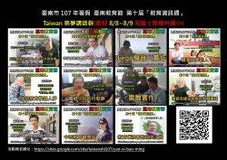 臺南市107年暑假 臺南教育節-第十屆「教育資訊週」「教育雲~啟夢教育」
