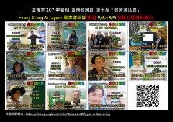 感動^^感謝香港、日本、台灣......等教育夥伴的參與,讓教育資訊週更多元