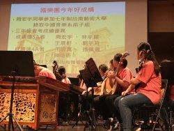 「和中印象 精彩萬分」-和順國中國樂團成果發表會