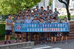 長榮中學獲體育署全額補助  橄欖球隊南向赴泰國移地訓練
