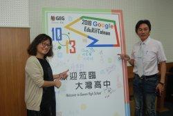 Google EduX@Tainan 大灣高中