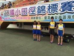 恭喜本校參加108台南市國小田徑錦標賽榮獲佳績