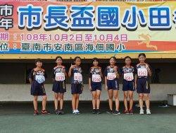 恭賀!!!樹人國小田徑隊勇奪臺南市108年市長盃田徑錦標賽女童丙組團體第四名