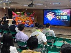 安順國中職業試探中心及布袋戲社團受邀於「臺南市政府教育局-技藝點金石 教育新藍海」記者會開場演出