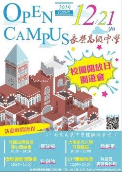 長中校園開放日慶聖誕  1221一起來玩耍!
