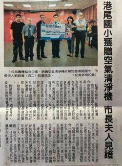 《港尾國小獲贈空氣清淨機 市長夫人見證》2020-07-06 中華日報