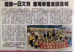 《體驗一日文青 港尾學童走讀書城》109-09-16 中華日報