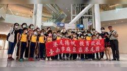《港尾國小走讀府城 訪美術館氣象中心》109-09-26 中華日報