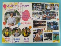 《台南港尾國小畢業生僅3人 師生攜手編排畢業紀念冊好美》2021-06-21 中時新聞網