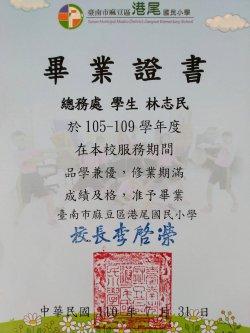 《台南港尾國小教師榮調頒畢業證書另類歡送離情依依》 2021-07-02 臺灣時報電子報