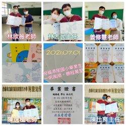 《台南港尾國小5師調動 校長頒發驚喜「畢業證書」及祝福卡片》 2021-07-02 中時新聞網