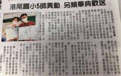 《港尾國小5師異動 另類畢典歡送》2021-07-03 中華日報