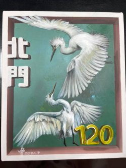 《彩繪3D大師曾進成贈畫北門國小,如獲至寶》2021-07-19