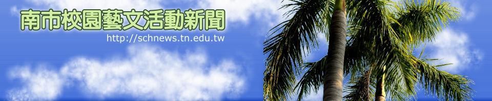 台南市政府教育局校園藝文活動新聞