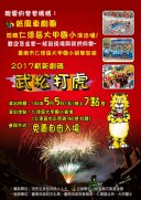 大甲紙風車劇團海報2.jpg