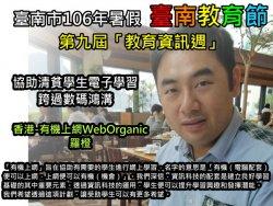 臺南教育節-第九屆「教育資訊週」講師介紹~香港-有機上網WebOrganic~羅橙