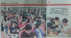 臺南市106年暑假 臺南教育節-第九屆「教育資訊週」活動相關新聞報導