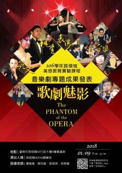 跨領域美感教育  崇明國中國三生詮釋歌劇魅影