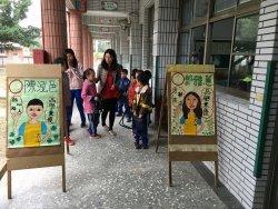 大山國小107年度模範兒童選拔