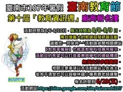 臺南市107年暑假 臺南教育節-第十屆「教育資訊週」誠邀您參與