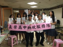 5月報稅季 長榮中學學生納稅服務隊出動了!