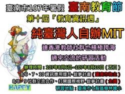臺南市107暑假第十屆教育資訊週~純台灣人自辦(MIT)五天的研習,歡迎大家報名參加^^
