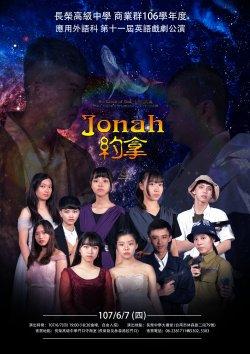 長榮中學應用外語科戲劇公演  邀您一同來為「約拿」解答