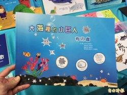 海洋科普繪本創作 《大海裡的小巨人~有孔蟲》獲特優2018/06/05
