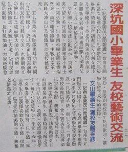 深坑國小畢業生 友校藝術交流---轉貼台灣時報記者李榮茂報導1070613大台南版
