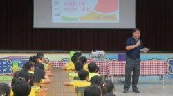 七股國小校園藝文新聞電子報第1070101期