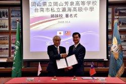日本芳泉高校與瀛海中學締結姊妹校,國際教育合作向前行