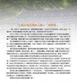 HOT!!!元佳宇有限公司出版文創桌曆--樹人國小愛無限