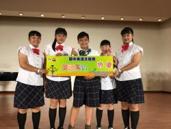 柳營國中榮獲台南市107年英語團唱特優