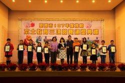 臺南市107學年度推動本土教育三項競賽頒獎典禮--樹人國小參賽的六位小朋友統統有獎