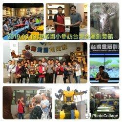 《拓展視野,跨域學習》港尾國小參訪台灣金屬創意館