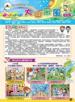大山國小108年第四期校刊
