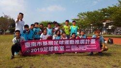 七股國小校園藝文新聞電子報第1070211期