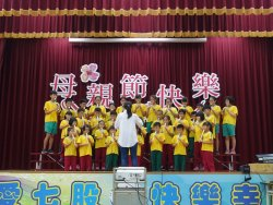 七股國小校園藝文新聞電子報第1070213期