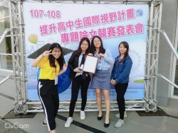 永仁高中團隊參加國際視野小論文比賽再度榮獲特優